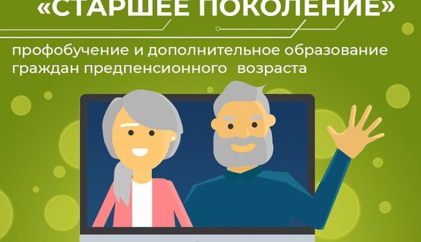 Программа поддержки предпенсионный возраст калькулятор расчета стажа для досрочного выхода на пенсию в россии по новому закону